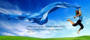 ЦЕНТР САМОРАСКРЫТИЯ «МИССИЯ ВЫПОЛНИМА»