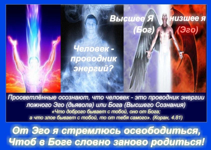 Ot_Ego_ya_stremlyus_osvoboditsya