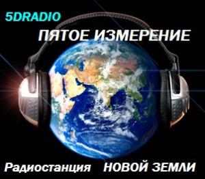 """Выступление Виктории Ясной на Радио """"Пятое измерение"""""""