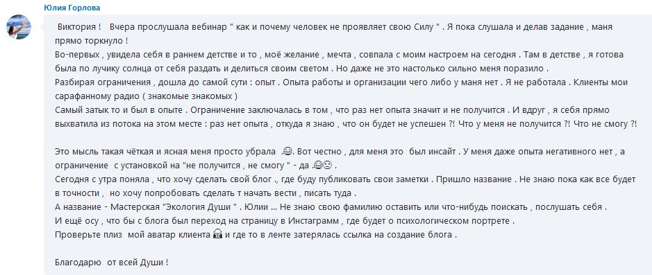 Юлия Горлова Как мы прячем свой Свет и Силу