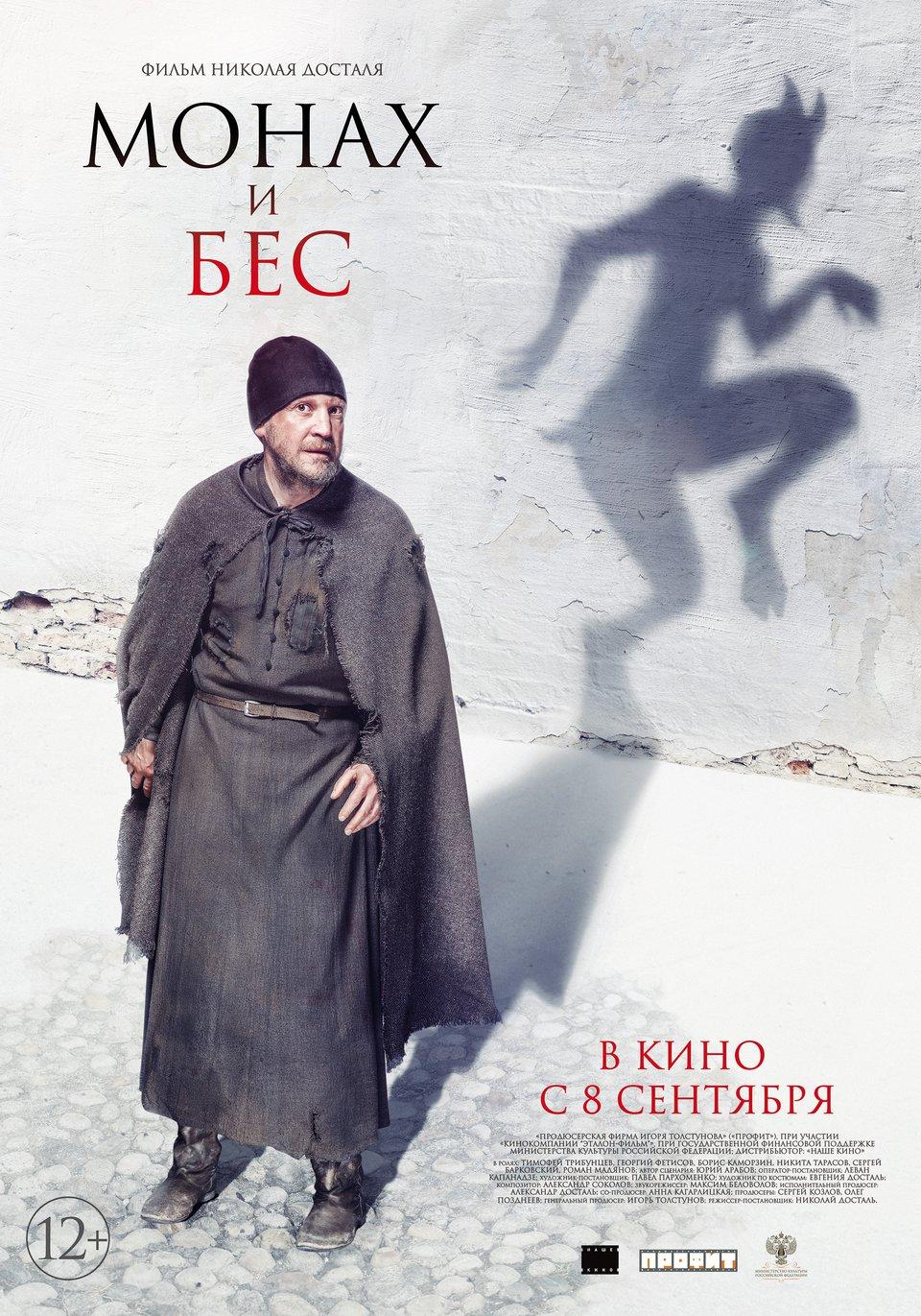 okino.ua-monah-i-bes-801745-a