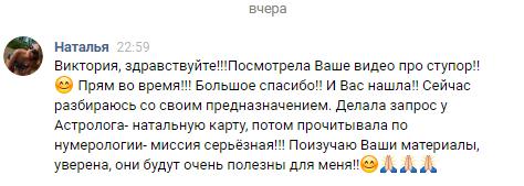 Нальая Гольцова про СТУПОР из ВК