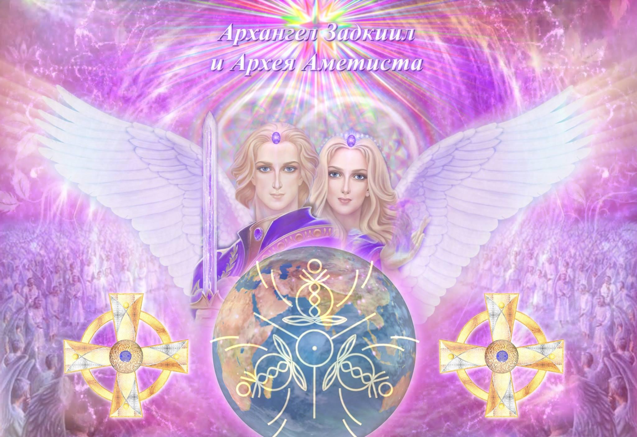 Архангел Задкиил воплощение фиолетового пламени и молитвы к нему