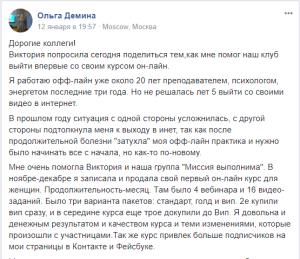 Олга Демина скрин