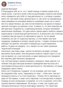 орлова 1