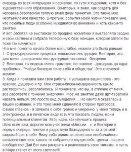 орлова 2